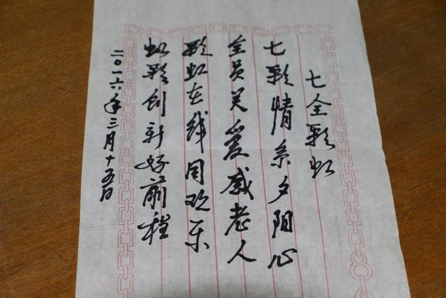 """彩虹在线孝先行 轮番公益向老人""""智""""敬"""