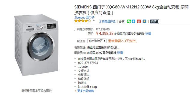 无菌更健康 西门子滚筒洗衣机售4398元
