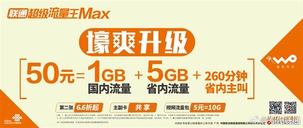 中国联通推新流量套餐:50元6G流量