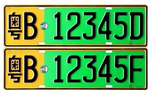 新能源汽车将启动专用车牌号