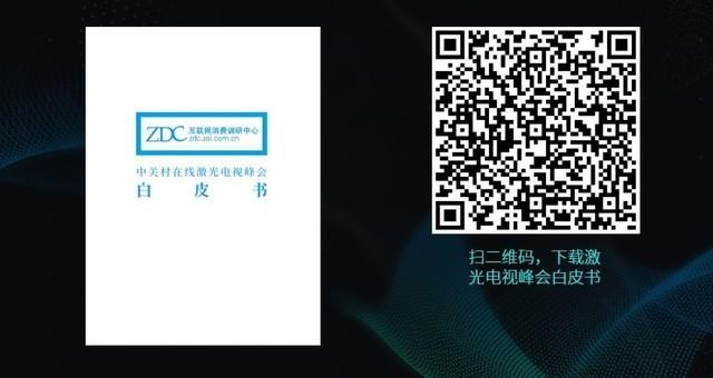中关村在线:发布激光电视评测标准1.0