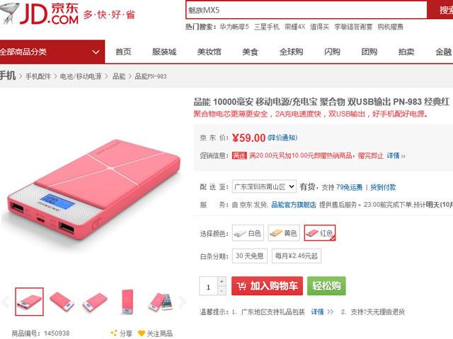 好手机也需要好帮手 品能PN-983售59元