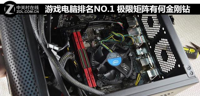 游戏电脑排名NO.1 极限矩阵有何金刚钻