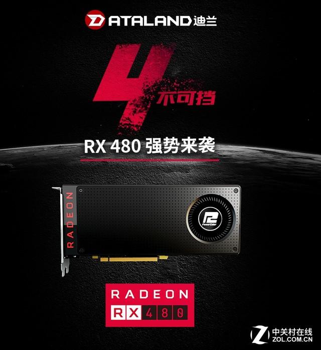 性价比之王 迪兰RX 480京东火爆预售