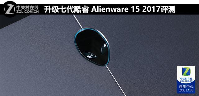 升级七代酷睿 Alienware 15 2017评测