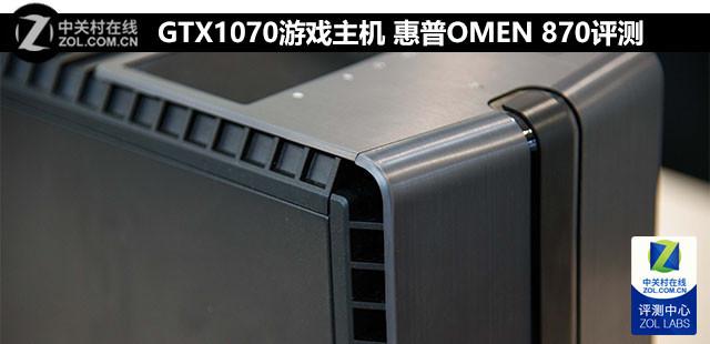 GTX1070游戏主机 惠普OMEN 870评测(周一发 略微调整)