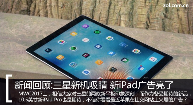 新闻回顾:三星新机吸睛 新iPad广告亮了