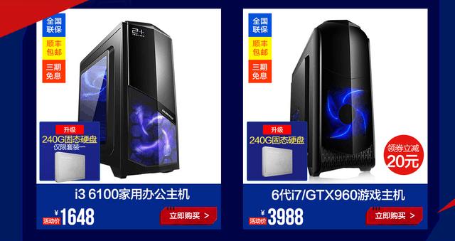旧电脑打不开新世界,京天华盛618焕新趁现在
