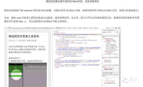 腾讯浏览器战略:微信H5生态重要棋子