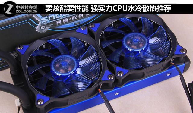 要炫酷要性能 强实力CPU水冷散热推荐
