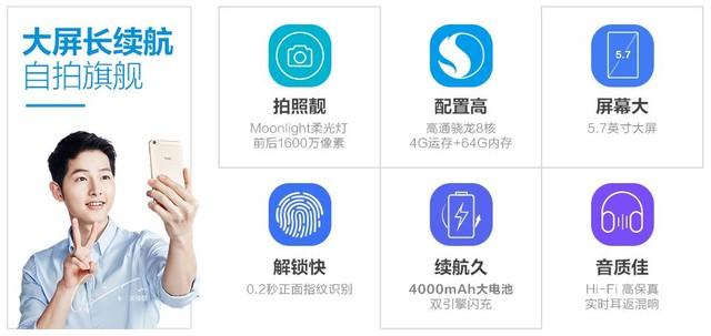 1600万柔光自拍 vivo X7Plus即将开售