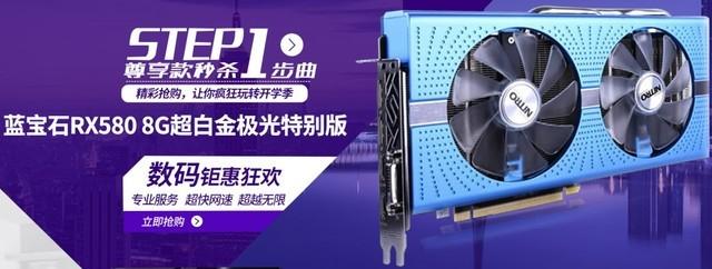 数码狂欢节 蓝宝石RX500天猫商城大放价