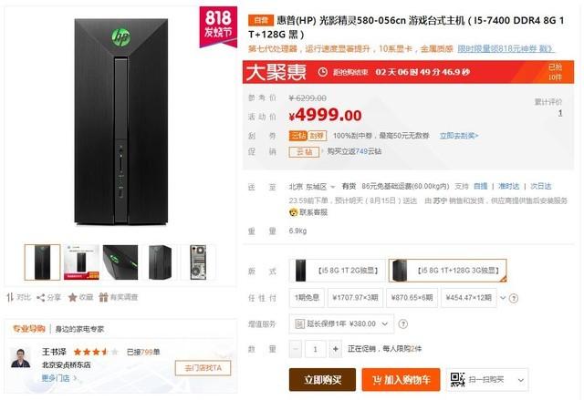 苏宁电脑818 惠普光影精灵580售4999元