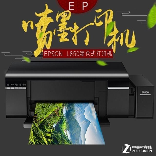 双节促销 爱普生L805广州仅售2480元
