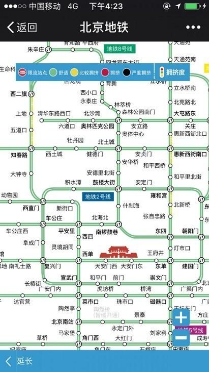 《出行有料》北京地铁实现拥堵度查询