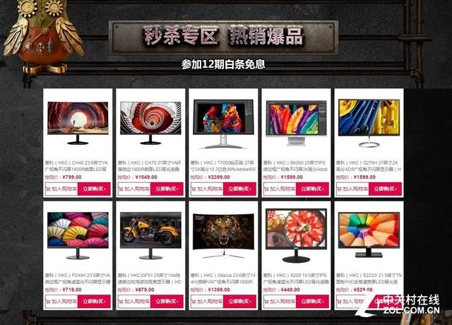 12.12年度盛宴 HKC抢券秒杀活动惊喜来袭