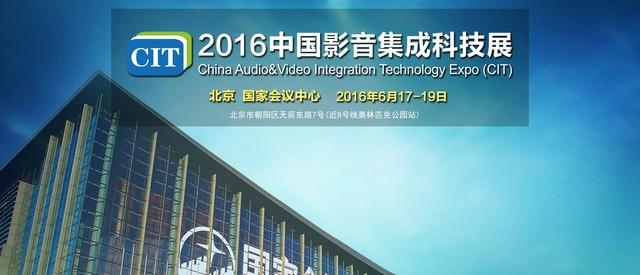 2016CIT影音科技展:光峰主推激光影院