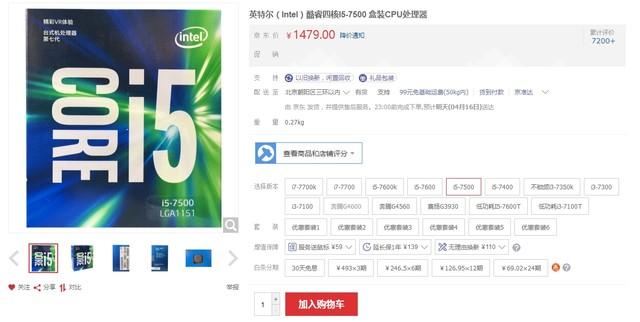 主流游戏处理器 i5-7500京东售价1579元
