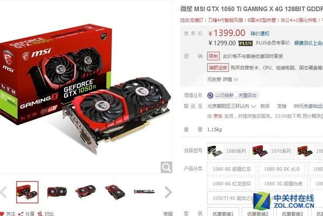 价格已经正常 微星GTX 1050 Ti仅1299元
