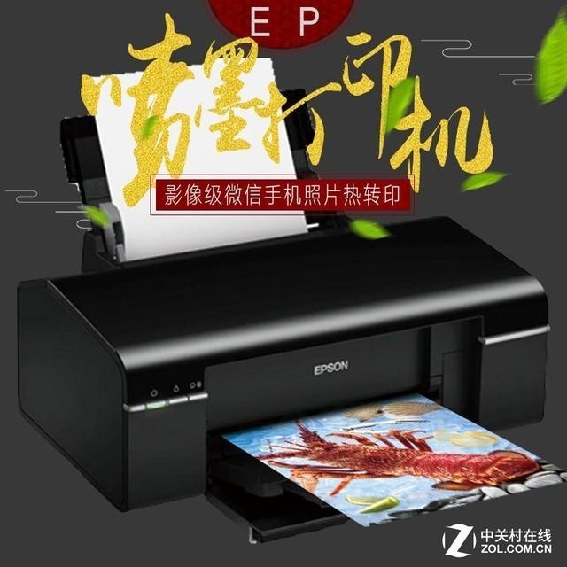 国庆促销 爱普生R330喷墨打印机1600元