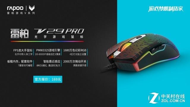 """全""""芯""""升级 雷柏V29PRO电竞游戏鼠标上市"""