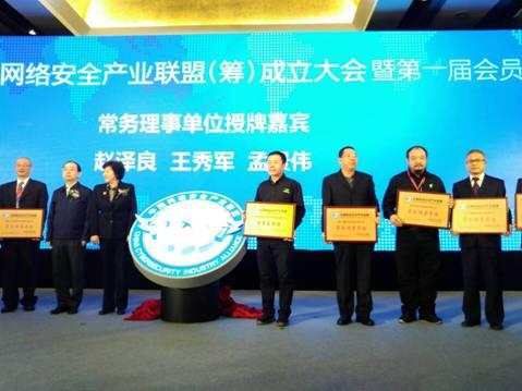 绿盟科技任首届中国网络安全产业联盟理事长
