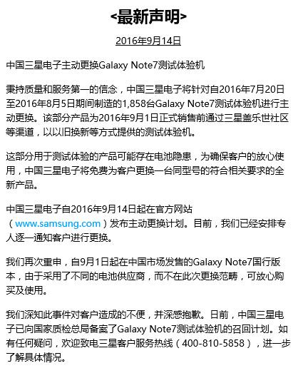 中国三星:召回1858台Note7测试体验机
