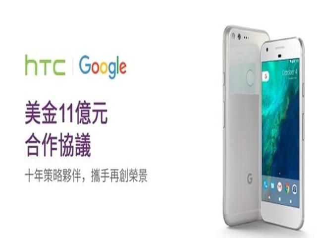 谷歌收购HTC智能手机业务 金额拟超10亿美元
