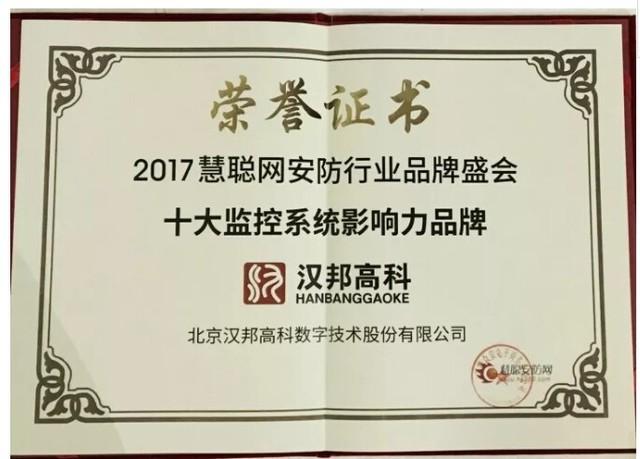 漢邦高科榮獲十大監控系統影響力品牌稱號