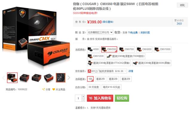 日系电容铜牌效率 骨伽CMX550报399元