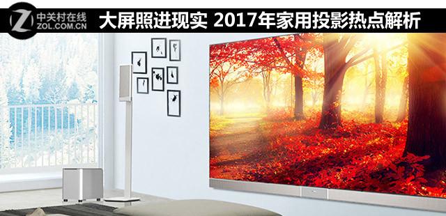 大屏照进现实 2017年家用投影热点解析