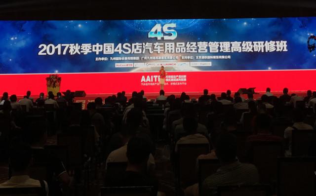 17解码4S店经营管理高级研修班盛大开幕