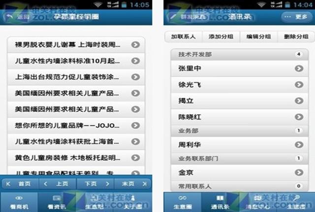 12.29佳软推荐:5款App让生活丰富多彩