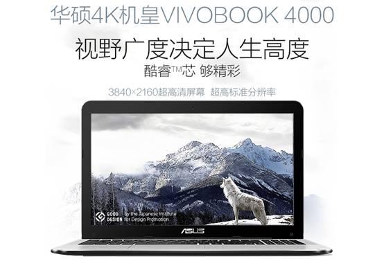 一眼秒杀 华硕4K大屏VivoBook4000玩大了