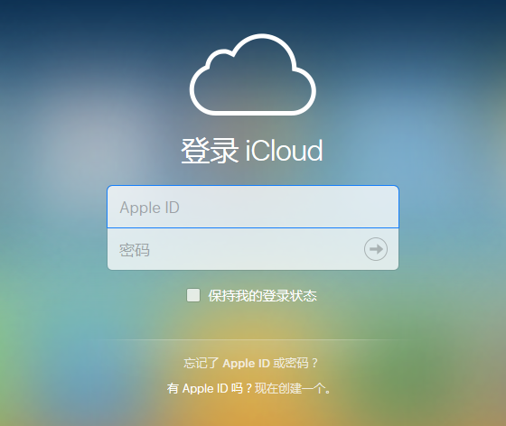 苹果icloud登录界面