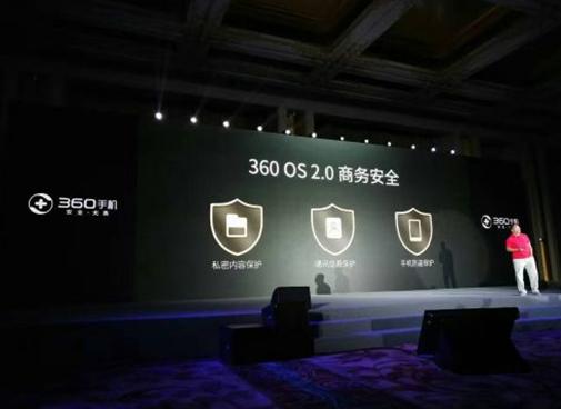 360手机Q5与合合信息深度合作,打造商务安全新高度
