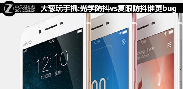 大葱玩手机:光学防抖vs复眼防抖谁更bug