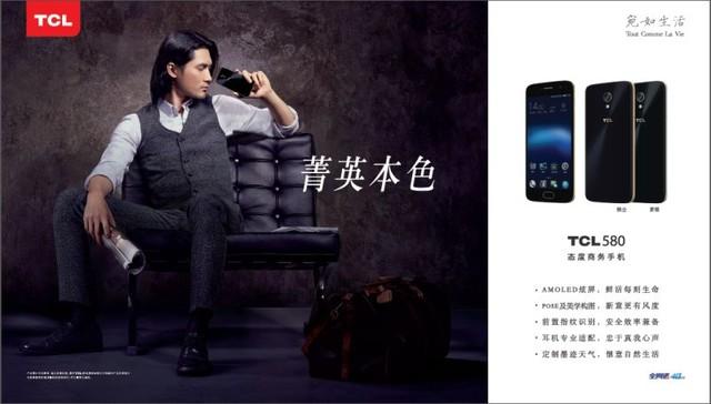 TCL 580苏宁预售开启,引领尊享轻商务潮流