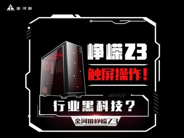 触控开关设计 金河田峥嵘Z3酷炫来袭