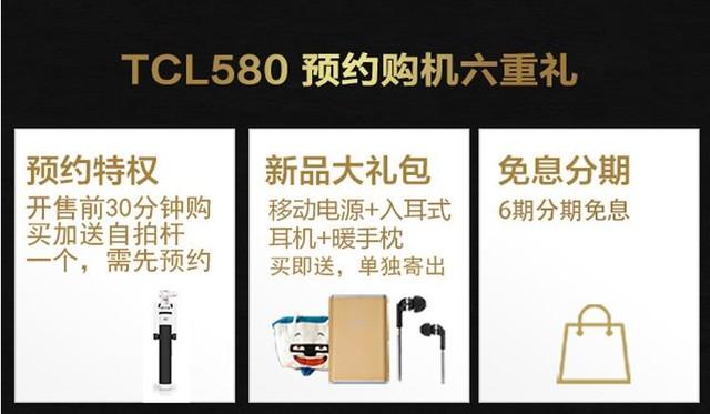 轻商务到来 今天10点TCL 580强势首销
