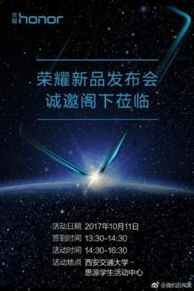 传荣耀新品7X宣传海报流出:下月11日公开