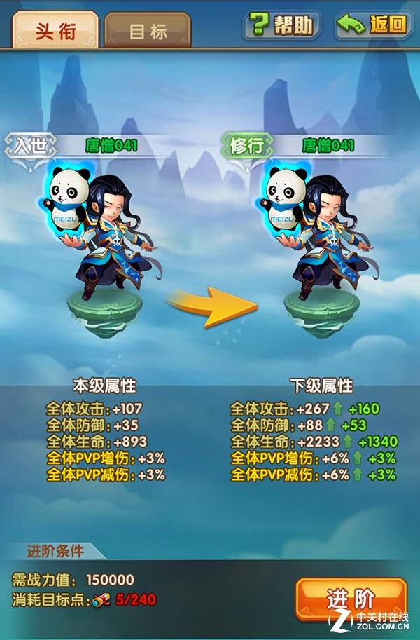 《少年西游记》新版本至尊头衔系统上线