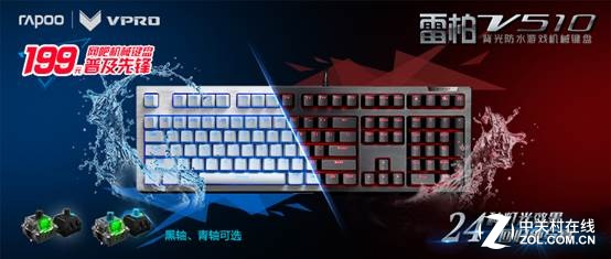 雷柏V510键盘点评活动 欢迎你来参加