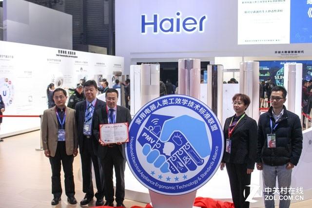 海尔AWE大动作 发布中国首个空调舒适性标准