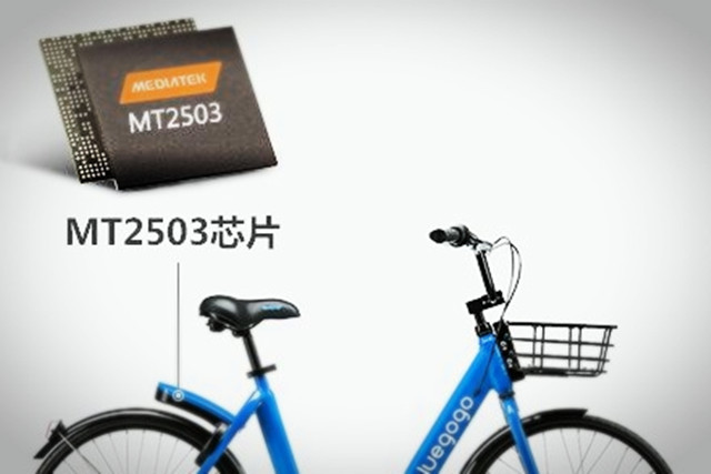 MTK打磨共享单车 芯片大佬都看重物联网