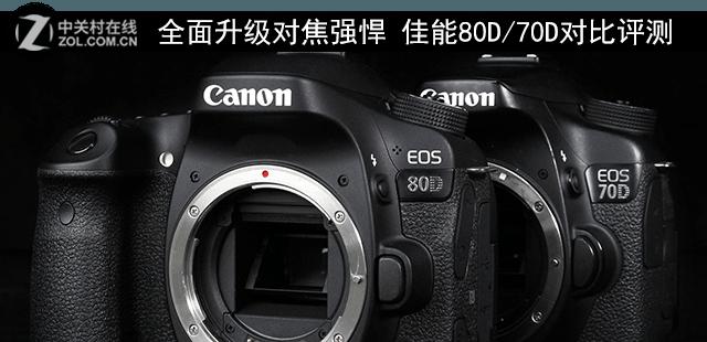 全面升级的 佳能80D/70D对比评测