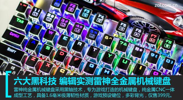 六大黑科技 实测雷神黑轴金属机械键盘