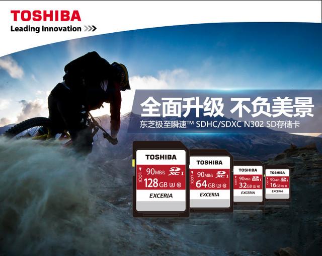 全面升级 东芝极至瞬速N302 SD卡新品发布