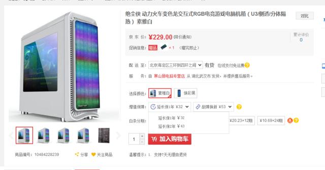 RGB炫彩机箱 动力火车变色龙京东促销中