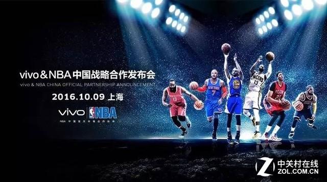 vivo&nba战略合作发布会海报(图片来源于网络)